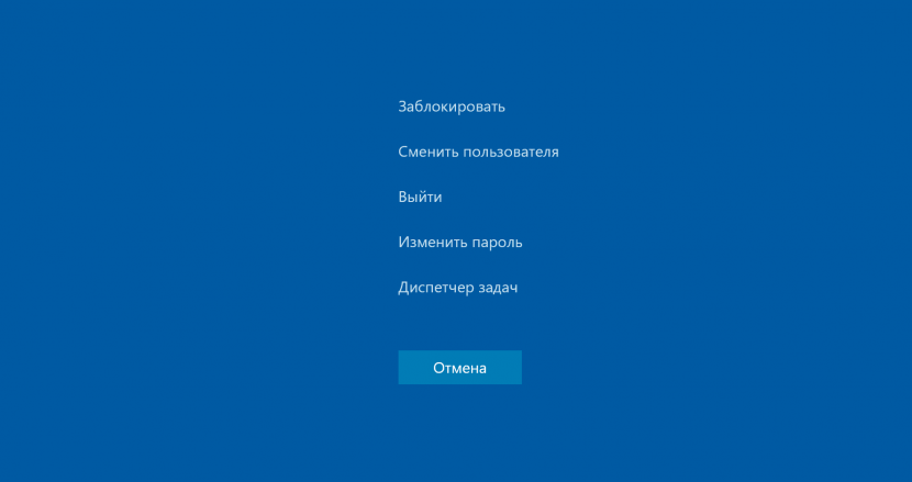 Меню Ctrl + Alt + Delete