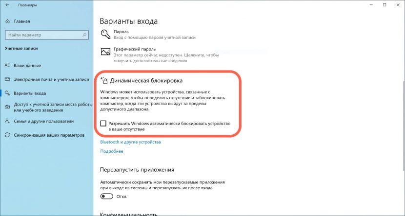 динамическая блокировка Windows 10