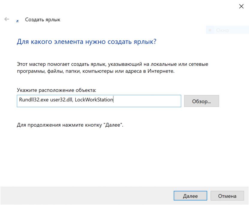 ярлык блокировки Windows 10
