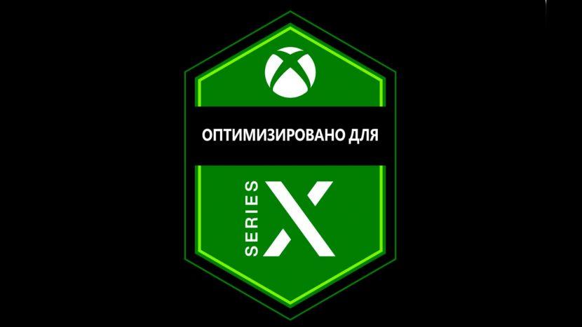 Значок оптимизированно для Xbox Series X