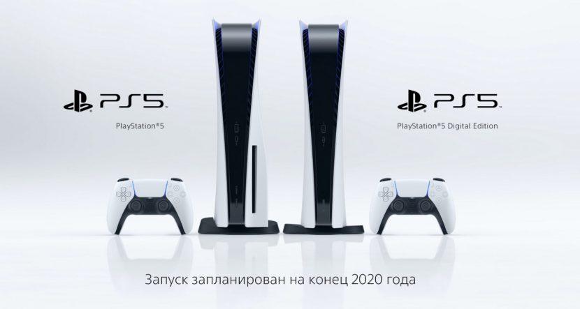 Версии PS5
