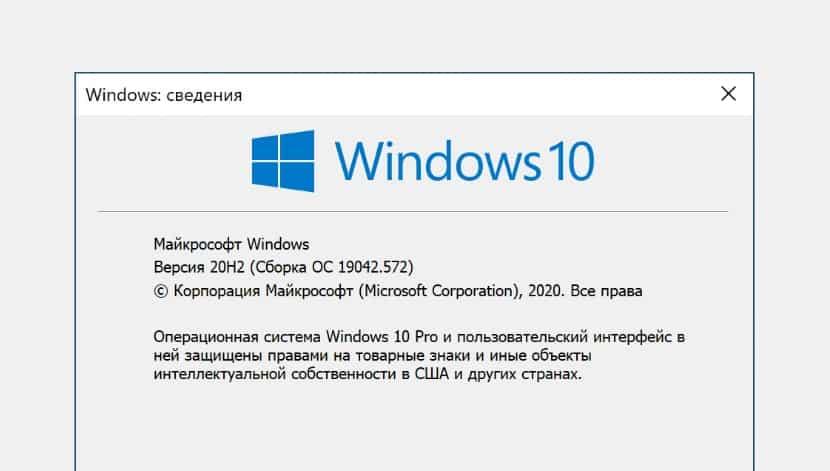 Windows 10 20H2 build 19042