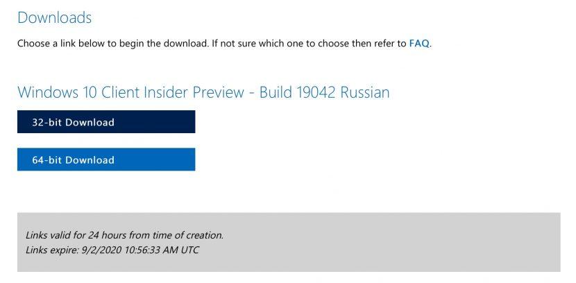 скачать windows 10 20h2 с официального сайта