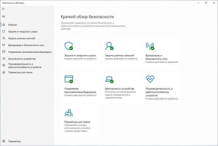 Домашняя страница безопасности Windows