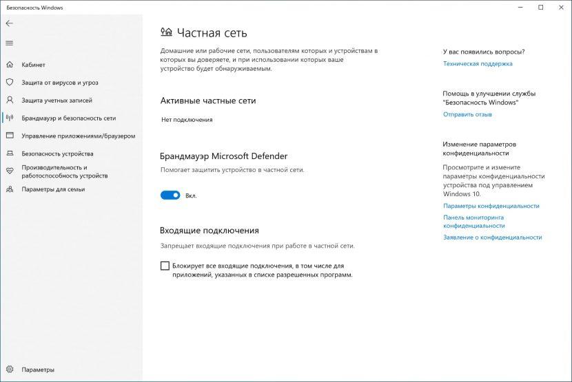 Включение или отключение брандмауэра Microsoft Defender