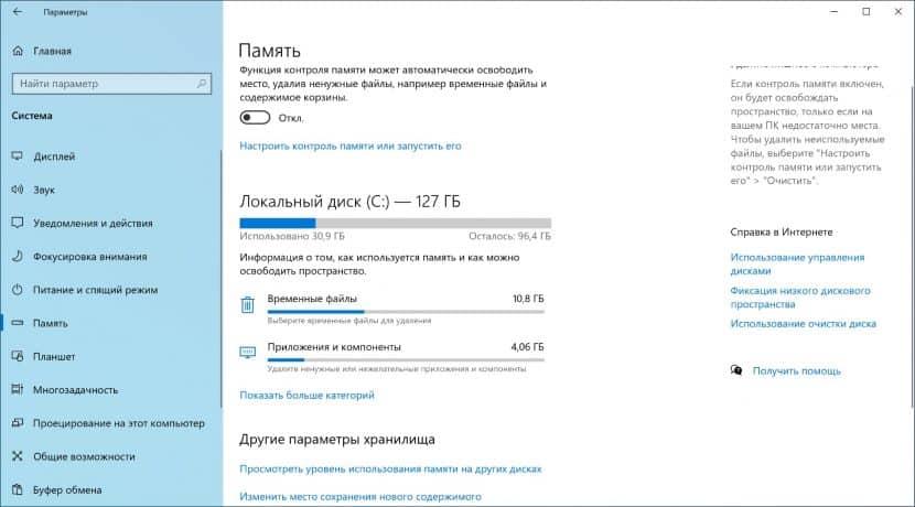 функция контроля памяти Windows 10 20H2