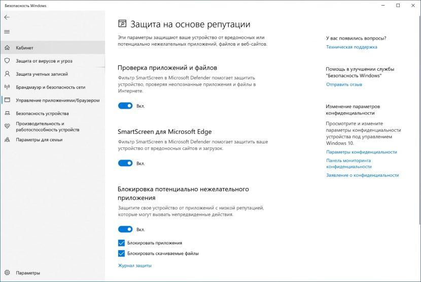 Защита Windows Security на основе репутации