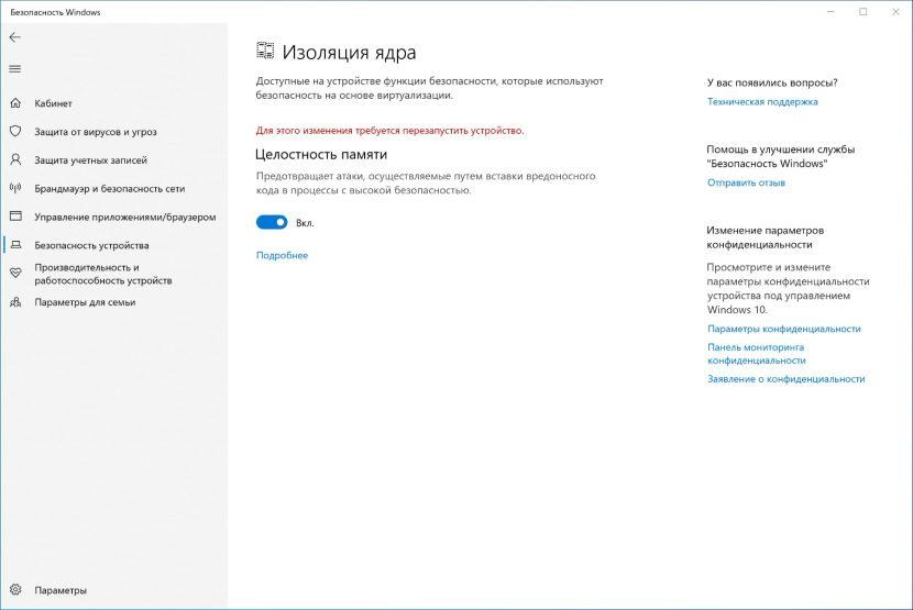 Включить целостность памяти в Windows 10