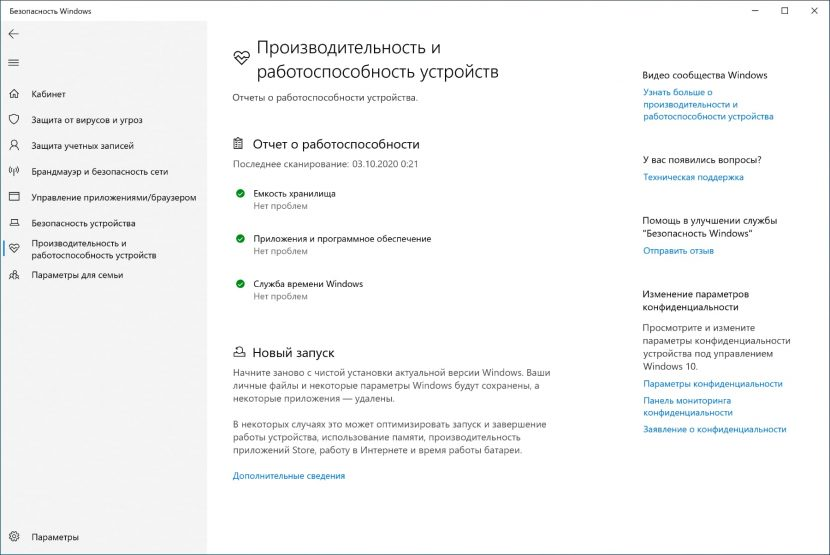 Отчет о состоянии системы безопасности Windows