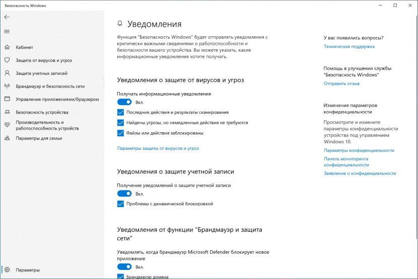 Настройки уведомлений безопасности Windows