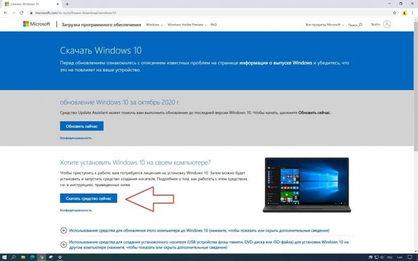 Загрузка Помощника по обновлению Windows 10