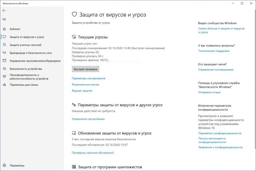 Быстрое сканирование антивируса Microsoft Defender
