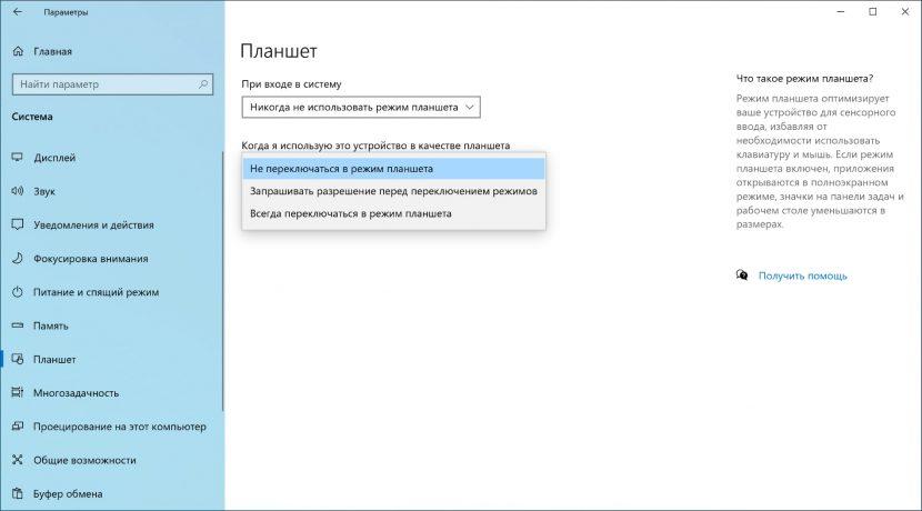 настройка планшетного режима в Windows 10 20H2