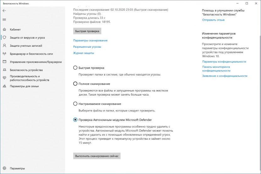 Параметр автономного сканирования Microsoft Defender