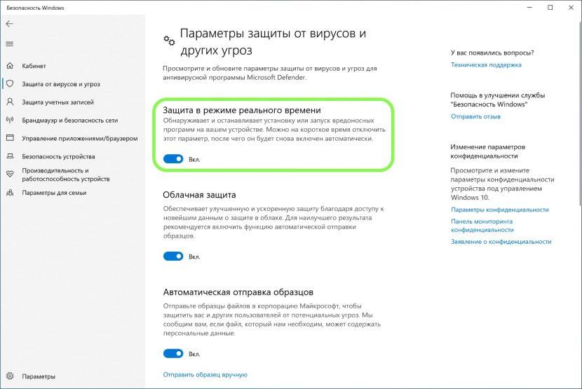 Отключить антивирус Microsoft Defender