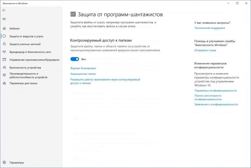 Включение контролируемого доступа к папкам в Microsoft Defender