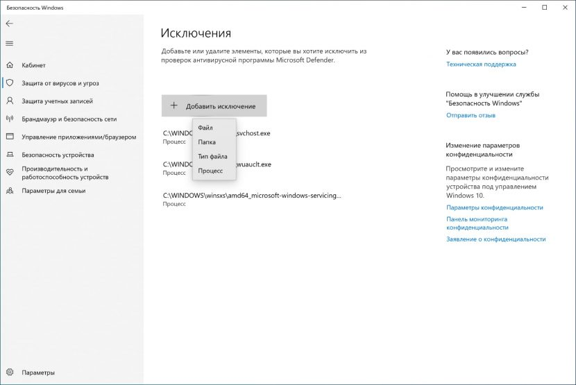 Исключение Защитника Microsoft