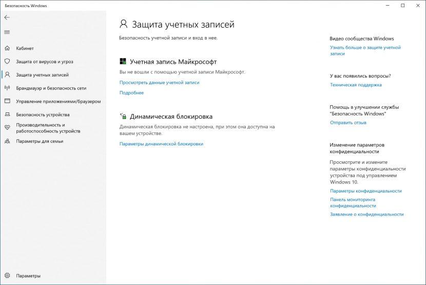 Защита учетной записи безопасности Windows