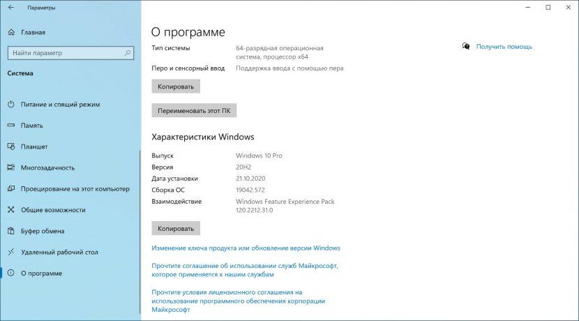копирования характеристик устройства и характеристик Windows 10 20h2