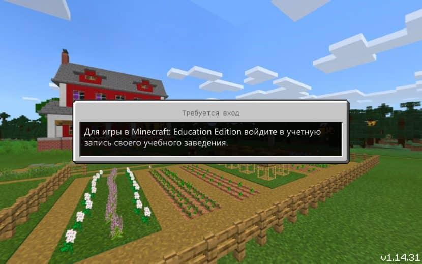 вход в Minecraft Education Edition