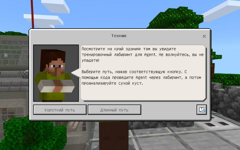 диалог с NPC в Minecraft Education Edition