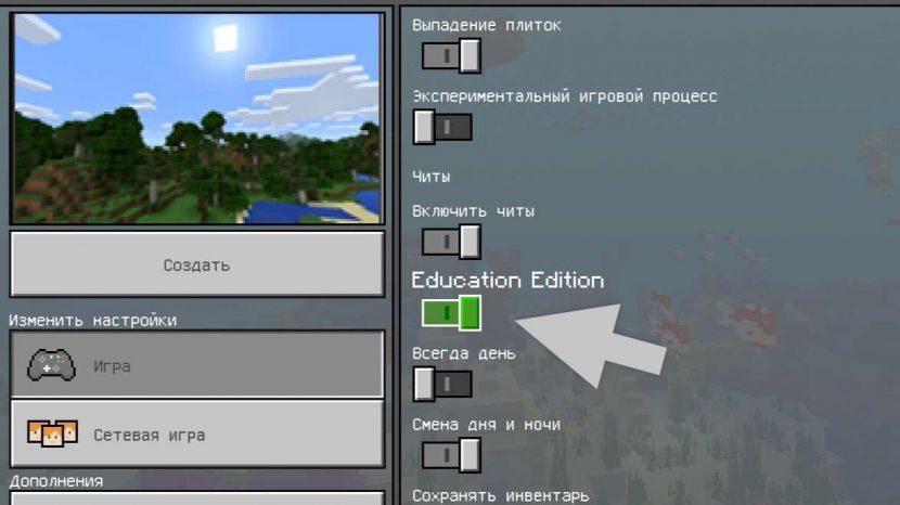 Minecraft Bedrock Edition есть переключатель Education Edition