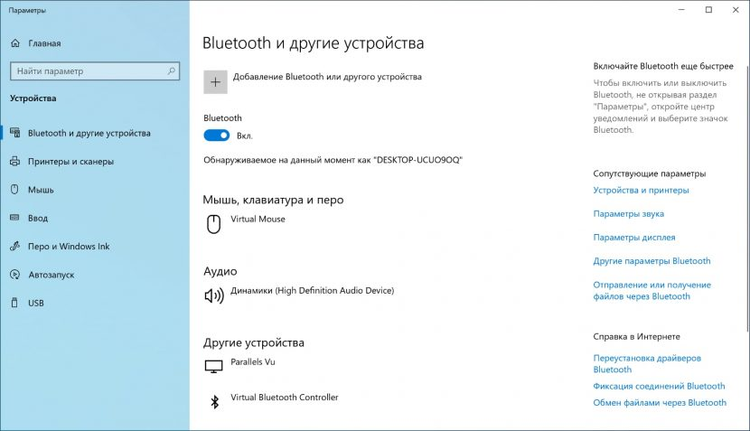 Настройки Bluetooth в Windows 10