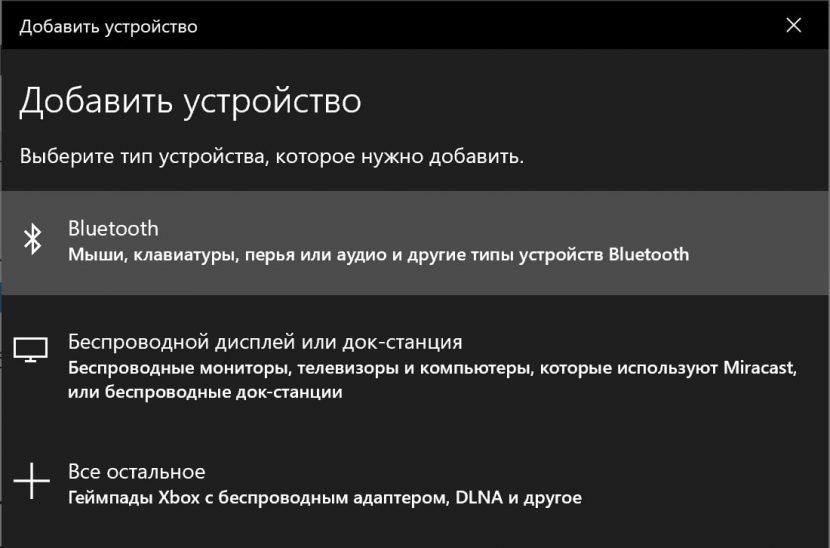 Добавление устройства Bluetooth в Windows 10