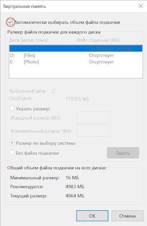 Автоматически выбирать объем файла подкачки