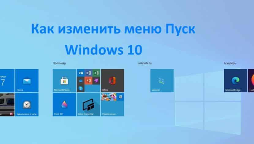Как изменить меню Пуск Windows 10