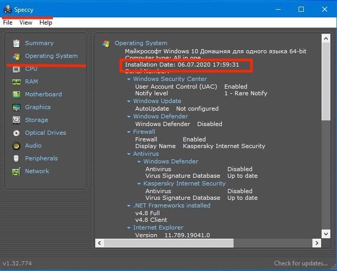 дата первой установки Windows