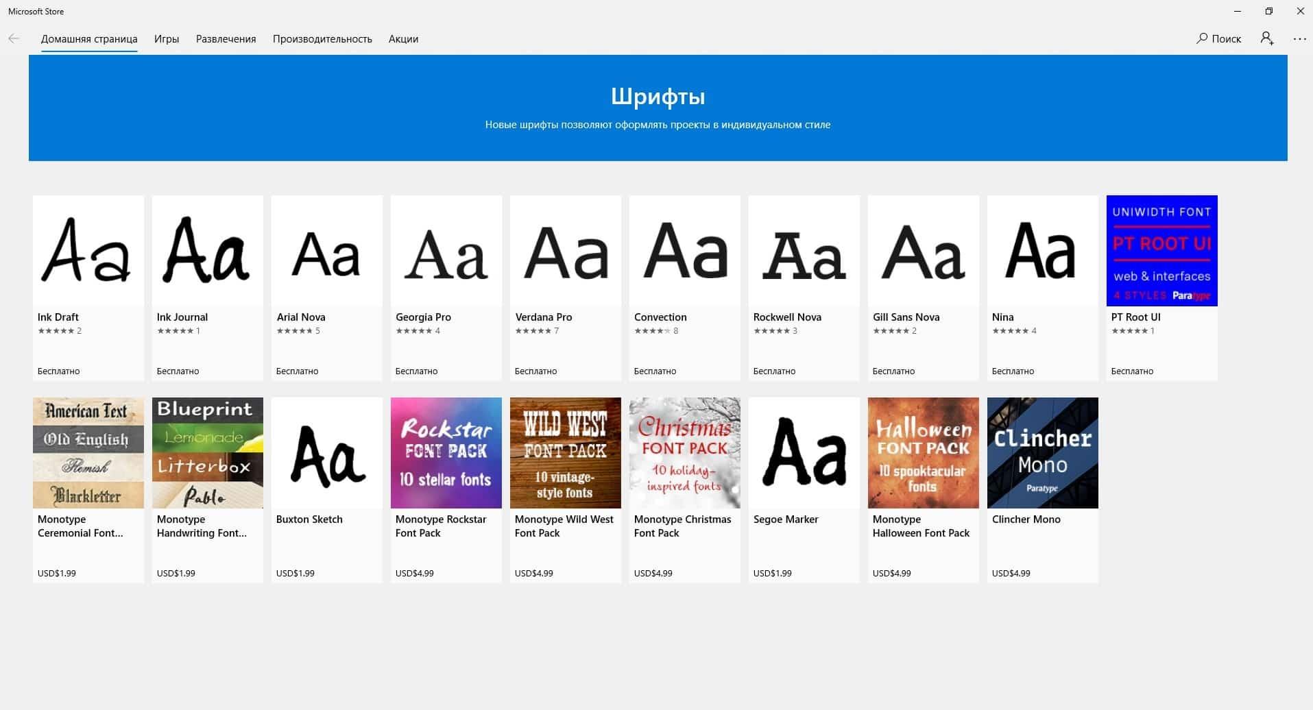 шрифты windows