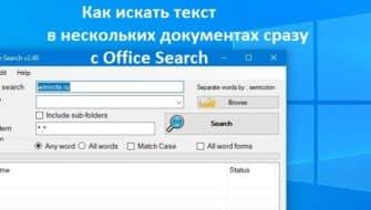 искать текст в нескольких документах сразу с Office Search