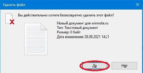 удалить файл навсегда
