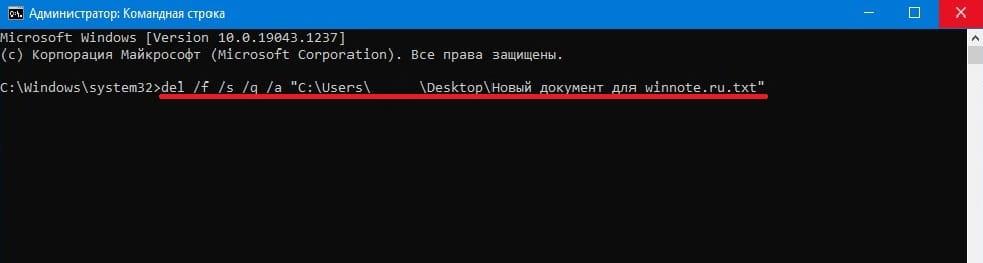 Удалить файл через командную строку
