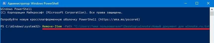 PowerShell удалить файл