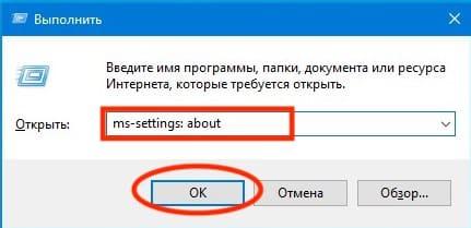выполнить ms-settings: about