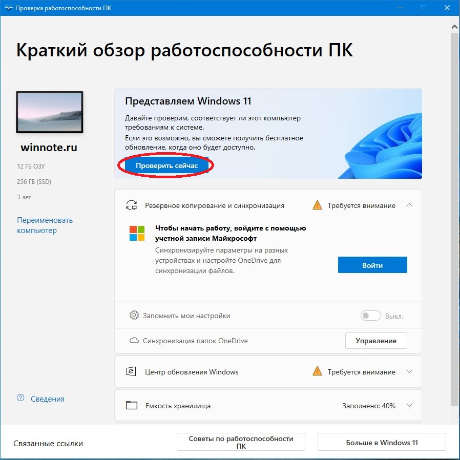 PC Health Check проверка совместимости