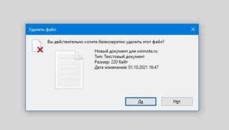 Удаление файлов в Windows 10